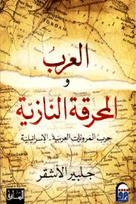 العرب والمحرقة النازية: حرب المرويات العربية- الإسرائيلية