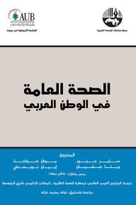 الصحة العامة في الوطن العربي