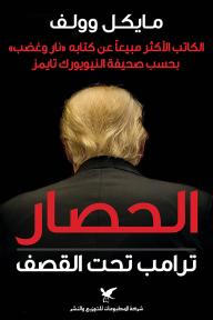 الحصار: ترامب تحت القصف