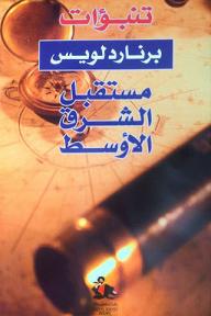 """تنبؤات برنارد لويس """"مستقبل الشرق الأوسط"""""""