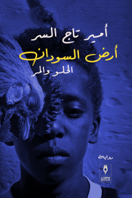 أرض السودان .. الحلو والمر