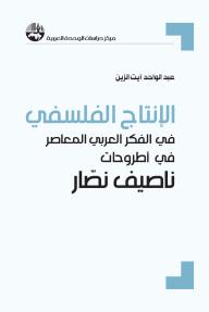 الإنتاج الفلسفي في الفكر العربي المعاصر في أطروحات ناصيف نصار