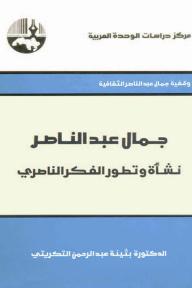 جمال عبد الناصر: نشأة وتطور الفكر الناصري