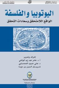 اليوتوبيا والفلسفة: الواقع اللامتحقق وسعادات التحقق - عامر عبد زيد الوائلي