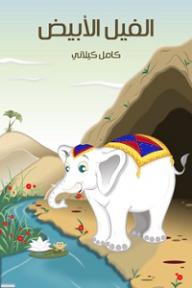الفيلُ الأبيضُ