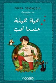 الحياة جميلة عندما نحب - عمر سفينج غول, نصر الله محمود عبده