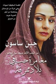 مغامرة حب في بلاد ممزقة: القصة الحقيقية لجوانا، وهي امرأة من كردستان ومناضلة من أجل الحرية هربت من العراق