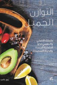 التوازن الجميل: دليلك الصحي والنفسي نحو التغذية الجيدة والحياة السعيدة