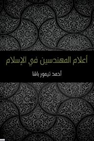 أعلام المهندسين في الإسلام