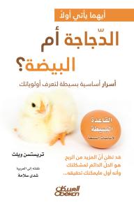 أيهما يأتي أولًا الدجاجة أم البيضة؟: أسرار أساسية بسيطة لتعرف أولوياتك