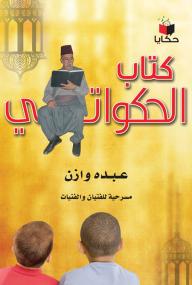 كتاب الحكواتي