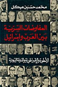 المفاوضات السرية بين العرب وإسرائيل - الأسطورة والإمبراطورية والدولة اليهودية
