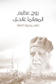 روح عظيم المهاتما غاندي - عباس محمود العقاد