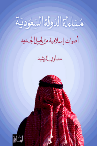 مساءلة الدولة السعودية: أصوات إسلامية من الجيل الجديد