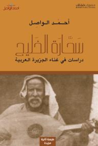 سحارة الخليج: دراسات في غناء الجزيرة العربية