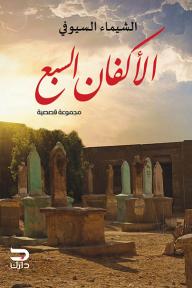الأكفان السبع - الشيماء السيوفي