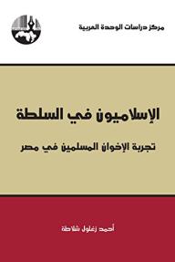 الإسلاميون في السلطة: تجربة الإخوان المسلمين في مصر