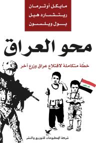 محو العراق