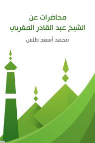 محاضرات عن الشيخ عبد القادر المغربي