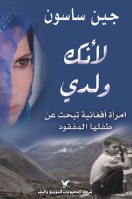 لأنك ولدي: امرأة أفغانية تبحث عن طفلها المفقود