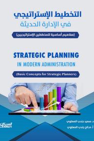 التخطيط الإستراتيجي في الإدارة الحديثة: مفاهيم أساسية للمخططين الإستراتيجيين