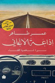 إذاعة الأغاني؛ سيرة شخصية للغناء - عمر طاهر