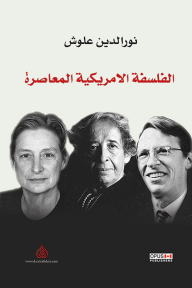 الفلسفة الأمريكية المعاصرة - نورالدين علوش