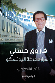 فاروق حسني وأسرار معركة اليونسكو