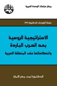 الإستراتيجية الروسية بعد الحرب الباردة وانعكاساتها على المنطقة العربية ( سلسلة أطروحات الدكتوراه )