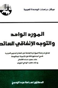 المورد الواحد والتوجه الإنفاقي السائد : مدخل لدراسة الميزانية العامة في أقطار الخليج العربية ضمن المنظور الشامل للتنمية المنشودة على صعيد هذه الأقطار وعلى صعيد الوطن العربي