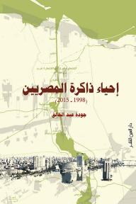 إحياء ذاكرة المصريين: 1998-2015