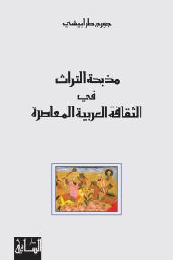 مذبحة التراث في الثقافة العربية المعاصرة - جورج طرابيشي