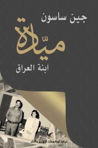 ميادة : ابنة العراق