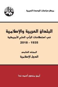 البلدان العربية والإسلامية في إستطلاعات الرأي العام الأمريكية (١٩٣٥-٢٠١٨) المجلد الخامس