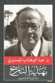 نهاية التاريخ: دراسة في بنية التفكير الصهيوني - عبد الوهاب المسيري