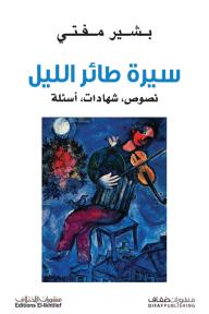 سيرة طائر الليل: نصوص، شهادات، أسئلة - بشير مفتي