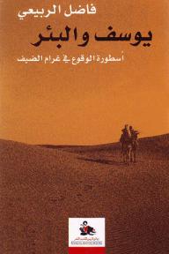 يوسف والبئر (أسطورة الوقوع في غرام الضيف)