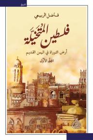 فلسطين المتخيّلة: أرض التوراة في اليمن القديم - المجلد الأول