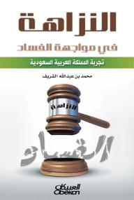 النزاهة في مواجهة الفساد: تجربة المملكة العربية السعودية