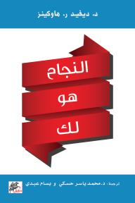 النجاح هو لك - ديفيد هاوكينز, بسام عبدي, محمد ياسر حسكي