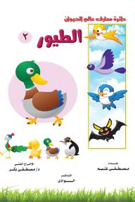 الطيور 2: دائرة معارف عالم الحيوان - مصطفى غنيم