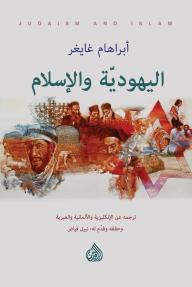 اليهودية والإسلام، أو ماذا أخذ محمّد عن اليهوديّة؟ - أبراهام غايغر, نبيل فياض