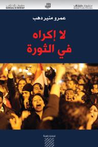 لا إكراه في الثورة - عمرو منير دهب
