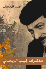 مذكرات نجيب الريحاني - نجيب الريحاني