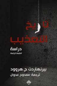 تاريخ التعذيب