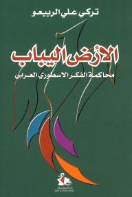 الأرض اليباب: محاكمة الفكر الأسطوري العربي - تركي علي الربيعو
