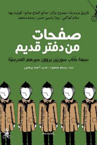 صفحات من دفتر قديم: سبعة كتاب سورريين يروون سيرهم المدرسية - مجموعة مؤلفين, رستم محمود, أحمد بيضون