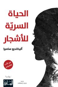 الحياة السريّة للأشجار - أليخاندرو سامبرا, محمد مصطفى