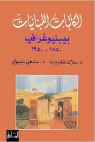الكاتبات اللبنانيات (بيبليوغرافيا) - نازك سابا يارد, نهى بيومي