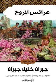 عرائس المروج - جبران خليل جبران, عبد العزيز نبوي, صلاح فضل